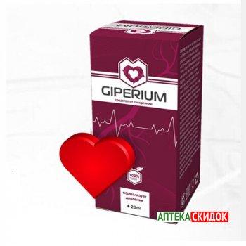 купить Giperium в Шымкенте